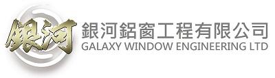 銀河鋁窗工程有限公司 Logo